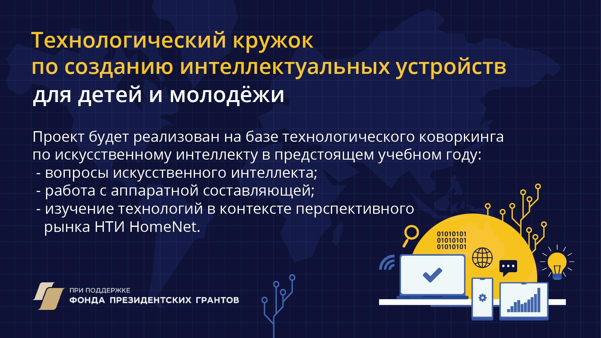 Проект кружка по умным устройствам поддержан Президентским грантом